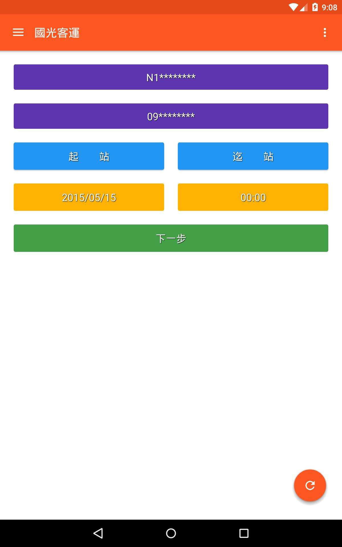GetTicket (國光/統聯/阿羅哈) poster