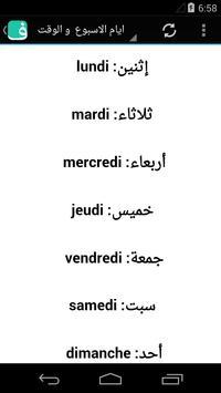 فونسي - تعليم الفرنسية apk screenshot