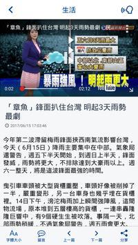 民視新聞 apk screenshot