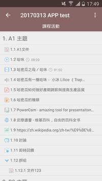 易課平台 (ee-class) (Unreleased) screenshot 2