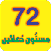 72 Masnoon Duaen icon