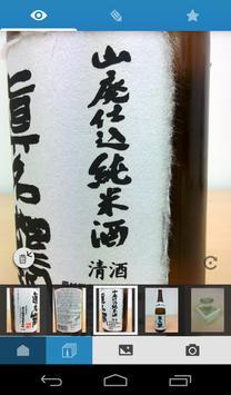 酒合 -SHUGOU- poster