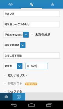 酒合 -SHUGOU- screenshot 1