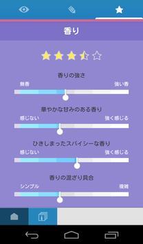 酒合 -SHUGOU- screenshot 2
