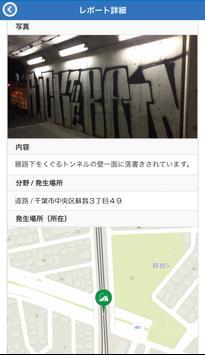 ちばレポ(ちば市民協働レポート) screenshot 4