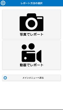 ちばレポ(ちば市民協働レポート) screenshot 1