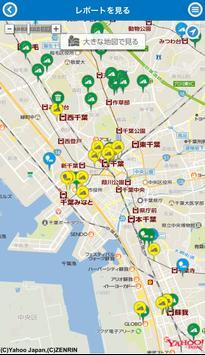 ちばレポ(ちば市民協働レポート) screenshot 2