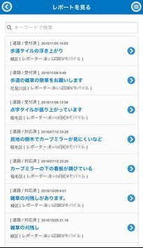 ちばレポ(ちば市民協働レポート) screenshot 3