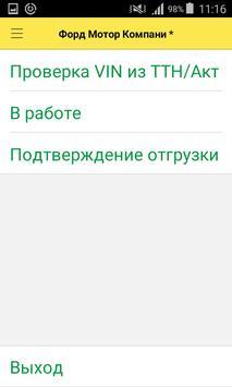 Мобильный терминал отгрузки poster