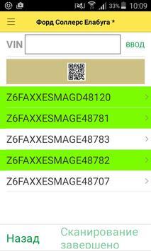 Мобильный терминал отгрузки screenshot 1