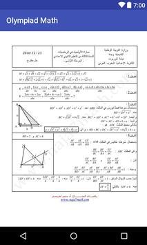 أولمبياد الرياضيات olympiad mathematiaque screenshot 2