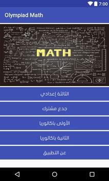 أولمبياد الرياضيات olympiad mathematiaque screenshot 4