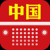 The Radio of China icon