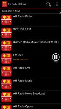 The Radio of China screenshot 4