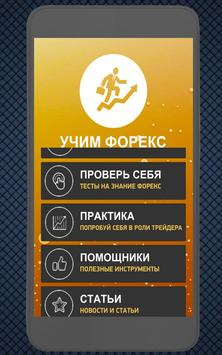 forex биржа - инвестируй в заработок денег poster