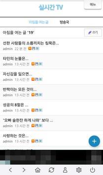실시간TV -전세계TV, 한국TV, 고화질 DMB apk screenshot