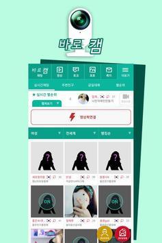 바로캠(Barocam) Video Stream Chat - 영상채팅 for Android