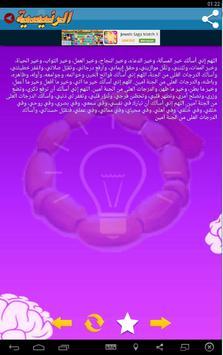 أدعية مستجابة و رقية شرعية screenshot 10