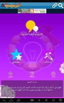 أدعية مستجابة و رقية شرعية screenshot 7