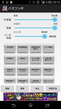 パズコンボX(モジュール) apk स्क्रीनशॉट
