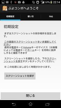 ぷよコンボ apk screenshot
