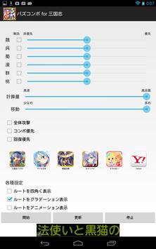パズコンボ for 三国志 poster