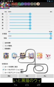 パズコンボ for 三国志 apk screenshot