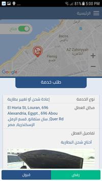 Roads Knights-volunteer for free roadside rescue screenshot 1