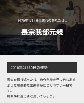 戦国大名占い apk screenshot