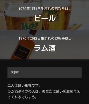 お酒占い apk screenshot