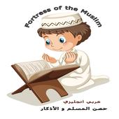 Azkar and Fortress of the Muslim icon