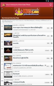 Khonkaenlink KKL ชุมชนออนไลน์ apk screenshot
