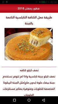 أكلات  فطور رمضان 2018 screenshot 4
