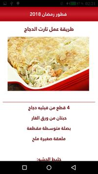 أكلات  فطور رمضان 2018 screenshot 5