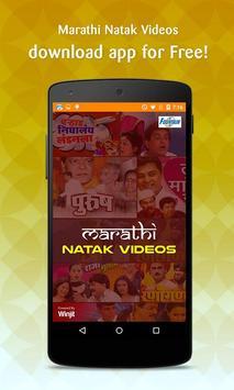 Marathi Natak Videos poster