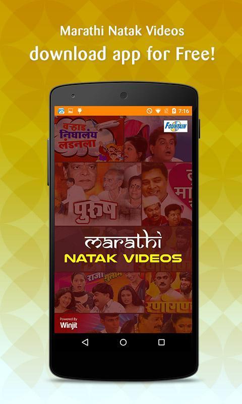 Saujanyachi aishi taishi marathi natak free download.