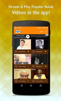 Marathi Natak Videos apk screenshot