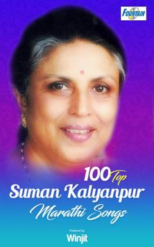 Suman kalyanpur top albums download or listen free online saavn.