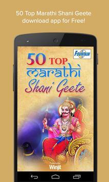 50 Top Marathi Shani Geete poster