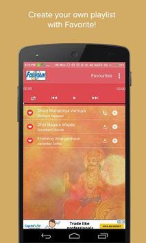 50 Top Marathi Shani Geete screenshot 2