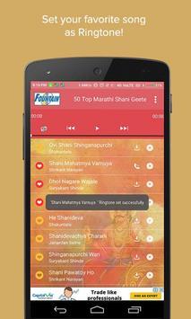 50 Top Marathi Shani Geete screenshot 3