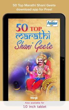 50 Top Marathi Shani Geete screenshot 4