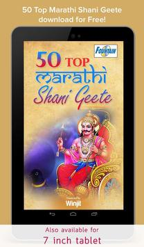 50 Top Marathi Shani Geete screenshot 5
