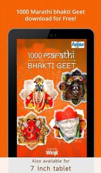 1000 Marathi Bhakti Geet screenshot 7