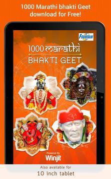 1000 Marathi Bhakti Geet screenshot 6