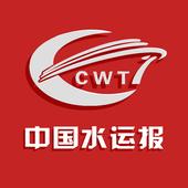 中国水运报 icon