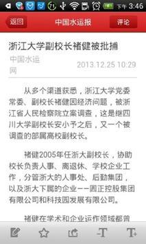 中国水运报 apk screenshot