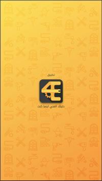 4E (Unreleased) poster