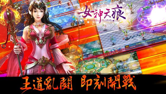 修真傳奇 apk screenshot