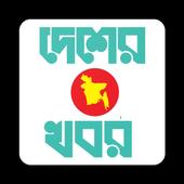 Desher Khobor icon